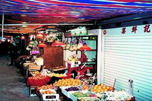 九龍慈民村臨時街市